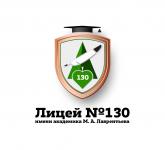 Учебные курсы МБОУ Лицей №130
