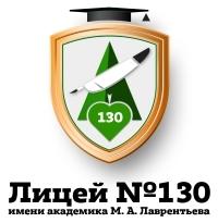 Учебные курсы Лицея №130